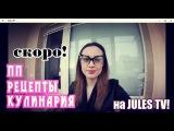 Домашние рецепты и ПП скоро на JULES TV! / #А_Н_О_Н_С