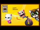 Прохождение игры ТОМ за ЗОЛОТОМ #9 Говорящая Анжела мультики для детей смотреть  ...