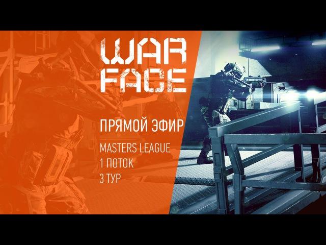 Warface Masters League Season 10 | 3-й тур | 1-й поток