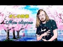 Mighty Heap feat Hatsune Miku オレの防衛 Моя оборона Гражданская Оборона cover