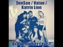 DenSan/Vatan/Katrin Lion - Кто не любит секс?