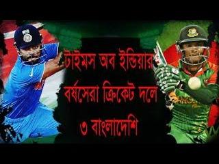 Bangladeshi 3 players in the Indian cricket team of the year -ইন্ডিয়ার বর্ষসেরা দলে ৩ বাংলাদে
