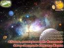 Законы , по которым живет вселенная