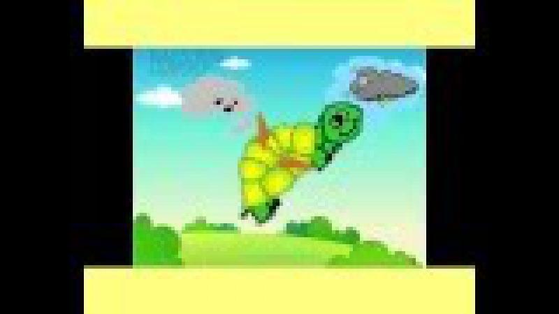 Черепаха аха аха Караоке