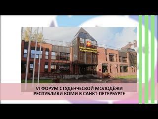 Анонс VI Форума студенческой молодежи Республики Коми в Санкт-Петербурге