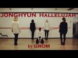 JONGHYUN (SHINee) 종현 '할렐루야 Hallelujah dance cover GROM