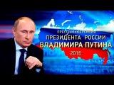 Владимир Путин. Большая пресс-конференция президента России 23.12.2016