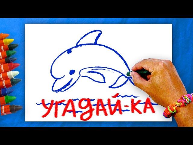 НОВЫЕ Интересные загадки для детей, Угадай-ка? Загадки о МОРЕ Урок рисования для детей