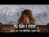 Мы идём к Аляске - исполняет автор Борис Виноградов.  Видео - Александр Травин