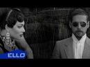 Marlen Scandal feat. ZOO - Там Где Ты / ELLO UP /