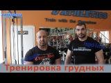 Олег Романенко и Андрей Козлов-тренировка грудных!