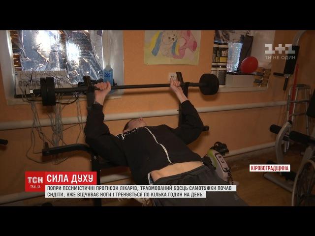 Поранений боєць Михайло Берега, попри прогнози лікарів, долає травми та йде на поправку