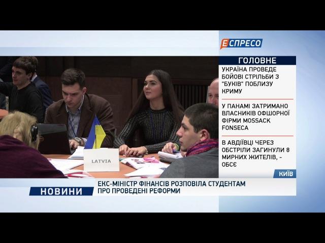 Екс-міністр фінансів розповіла студентам про проведені реформи