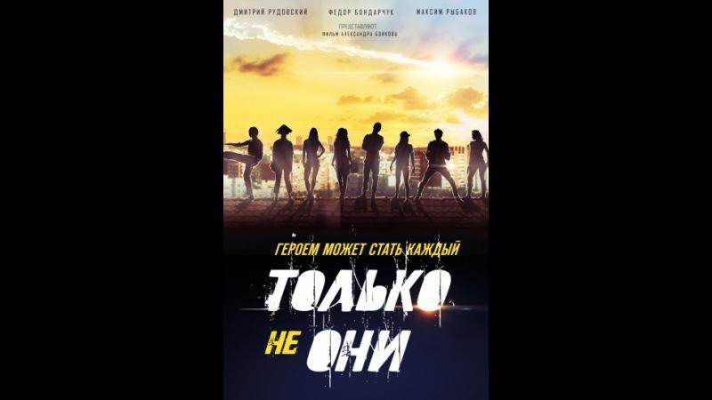 Только не они (2018) — КиноПоиск » Freewka.com - Смотреть онлайн в хорощем качестве