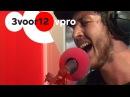 Oscar The Wolf - Strange Entity live bij 3voor12 Radio 2014