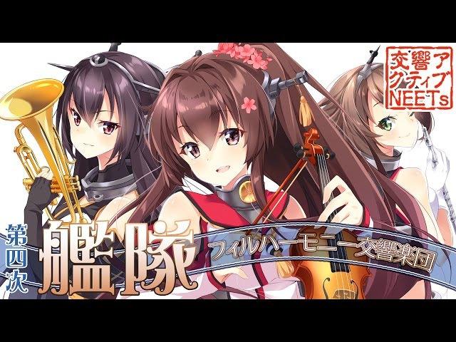 【艦これ】第四次生演奏オーケストラメドレー【交響アクティブNEETs】