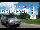 Проявленный лик Христа: загадка Беларуси