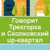 Говорит Трёхгорка и Сколковский квартал