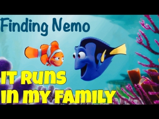 Фраза IT RUNS IN MY FAMILY из мультфильма Finding Nemo