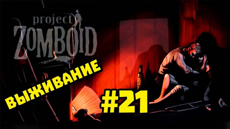 [Выживание] Project Zomboid 21 Сезон 2