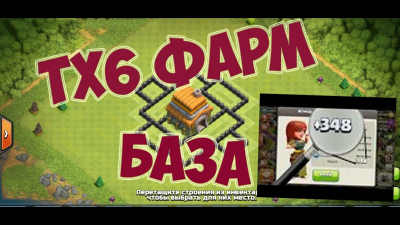 Тх6 лучшая фарм база | TH6 farm base!