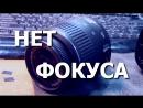 Объектив Nikon Nikkor AF-S 18-55. Не фокусируется, пищит при фокусировке. Ремонт.