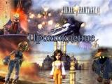 Final Fantasy 9  Прохождение#12 Конде Пети и Деревня черных магов