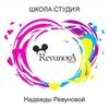 Учебная Студия Маникюра Надежды Ревуновой