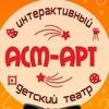 """""""АСМ-Арт"""" детский интерактивный театр"""