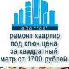 "ООО ""ГСК"" - ремонт квартир под ключ"