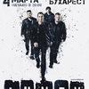 Lumen | 4 марта | Ростов-на-Дону | БУХАРЕСТ