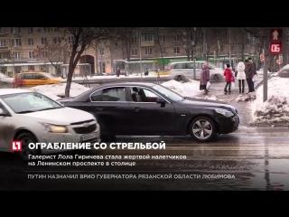 Галерист Лола Гиричева стала жертвой налетчиков на Ленинском проспекте в столице