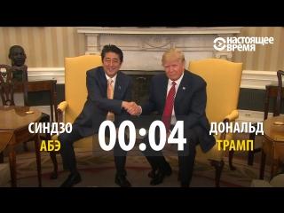 Долгие и короткие рукопожатия президента США