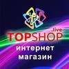 TopShop.live - товары для вашего комфорта!