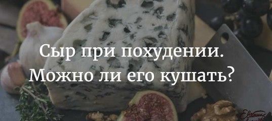Какие Сыры Можно Есть По Диете Протасова. Диета Кима Протасова