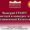 Университет КАЗГЮУ