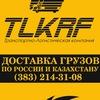 ПЕРЕВОЗКИ ПО РОССИИ(Транспортная компания ТЛКРФ)
