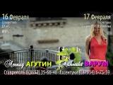 Анонс концерта Леонида Агутина и Анжелики Варум в Ессентуках