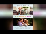 Ешь, молись, люби (2010)  Eat Pray Love