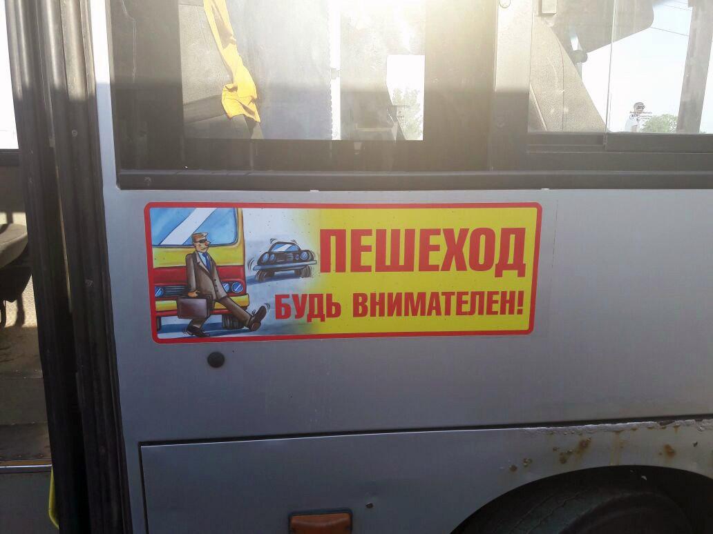В таганрогских  маршрутках появились наклейки с призывами к пешеходам и водителям соблюдать ПДД
