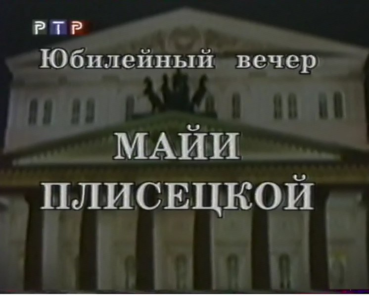 Юбилейный вечер Майи Плисецской (РТР, 20.11.2000)
