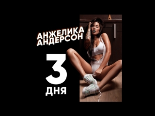Анжелика Андерсон До выхода свежего номера журнала RHYME Magazine осталось 3 дня