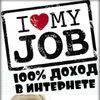 iLOVE My Job | ПАССИВНЫЙ ДОХОД В ИНТЕРНЕТЕ