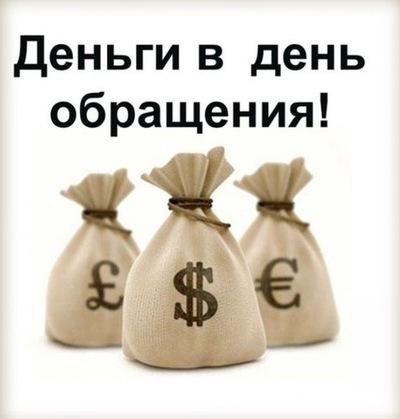 Дам деньги под проценты актау без залога