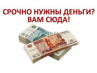 Займ денег в тюмени под расписку мгновенный онлайн займ с плохой ки