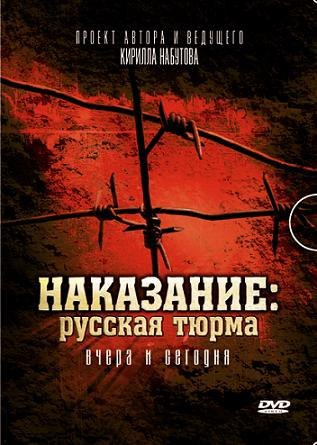 Подборка из 3 документальных фильмов о тюрьме!
