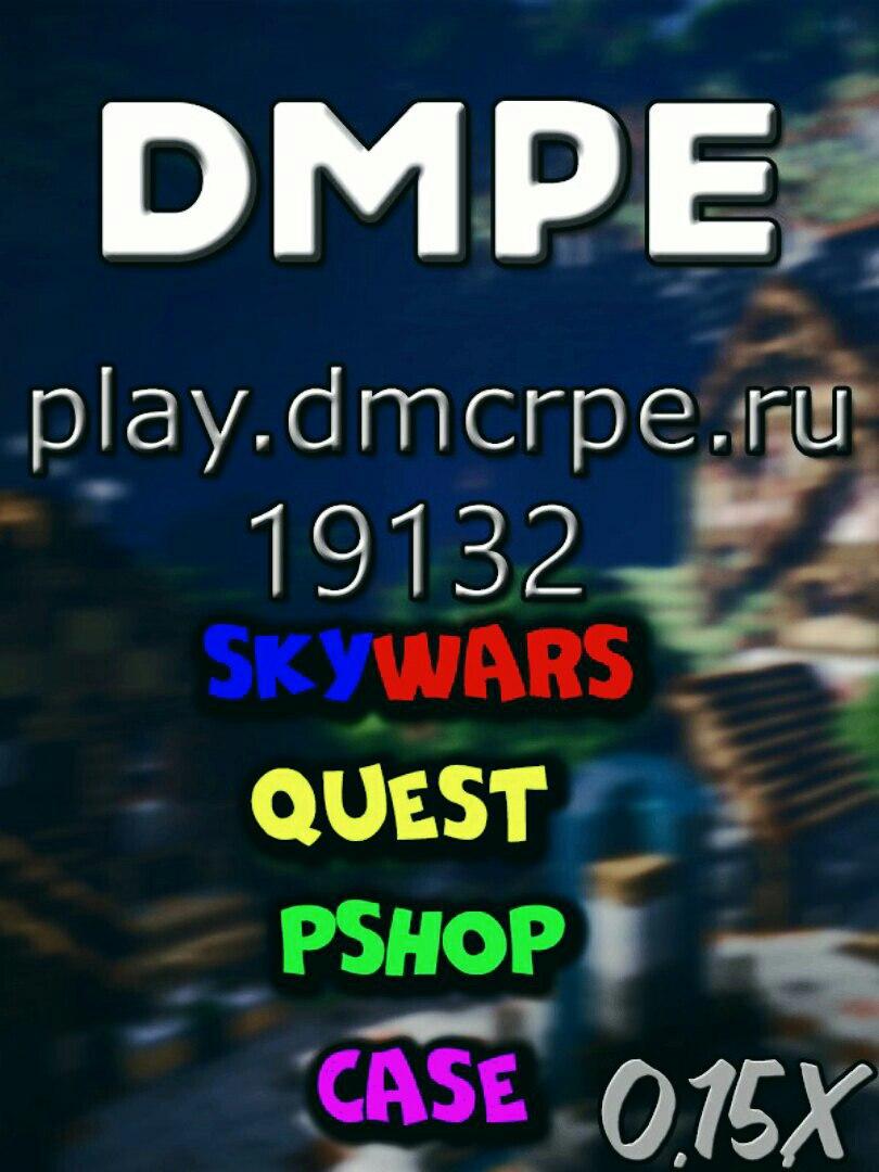 [DMPE] - сервер MinecraftPE