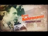 Павел Кадочников. (1915 1988) советский актёр театра и кино, кинорежиссёр, сценарист.