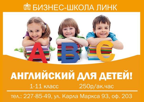 БИЗНЕС-ШКОЛА ЛИНК объявляет набор на новый учебный год! Английский и
