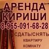 Аренда Кириши - Сдам /Сниму +7-965-091-68-28